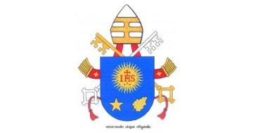 Inizio del ministero petrino del vescovo di Roma